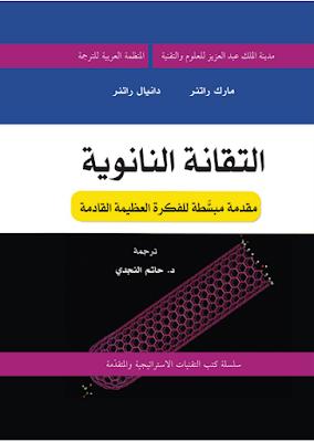 كتاب التقانة النانوية pdf برابط مباشر