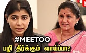 Nirmala Periyasamy about Meetoo Movement | Chinmayi issue