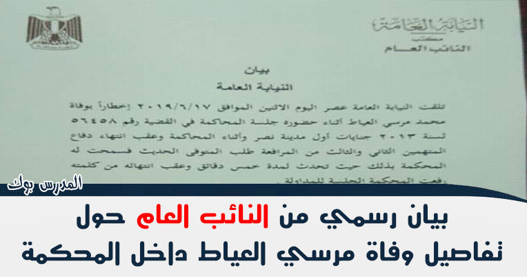 """بيان النائب العام حول وفاة مرسي العياط داخل المحكمة """" لا اصابات ظاهرية حديثة """""""