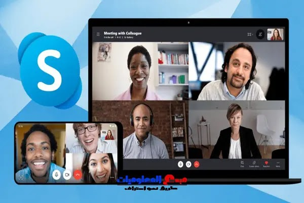 بديل الواتس اب - Skype