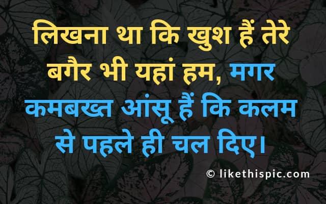 dil love shayari image full hd