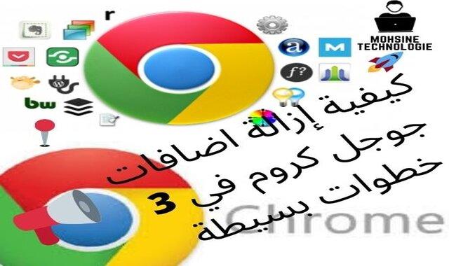 إزالة اضافات جوجل كروم في 3 خطوات بسيطة