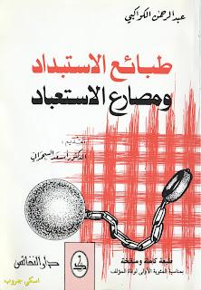 تحميل كتاب طبائع الاستبداد و مصارع الاستعباد للمفكر الفيلسوف عبد الرحمن الكواكبي