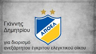 Σωματείο και Εταιρεία ΑΠΟΕΛ: Από κοινού διορισμός του Γ.Δημητρίου