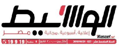 جريدة وسيط القاهرة عدد الجمعة 21 سبتمبر 2018 م