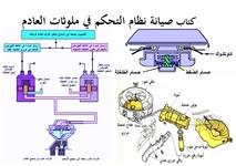 صيانة نظام التحكم في ملوثات العادم pdf