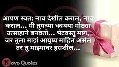 Happy Birthday Marathi SMS