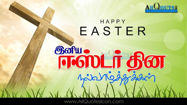 Best-Easter-sunday-Tamil-quotes-HD-Wallpapers-Lord-Jesus-Prayers-Wishes-Whatsapp-Images-life-inspiration-quotations-pictures-Tamil-kavitalu-pradana-images-free