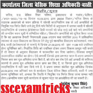 Basti JRT Appointment News