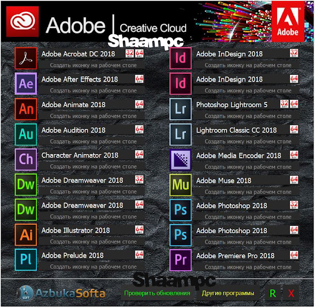 Collection of programs Adobe - Adobe Software Suite 2018 (Unpack