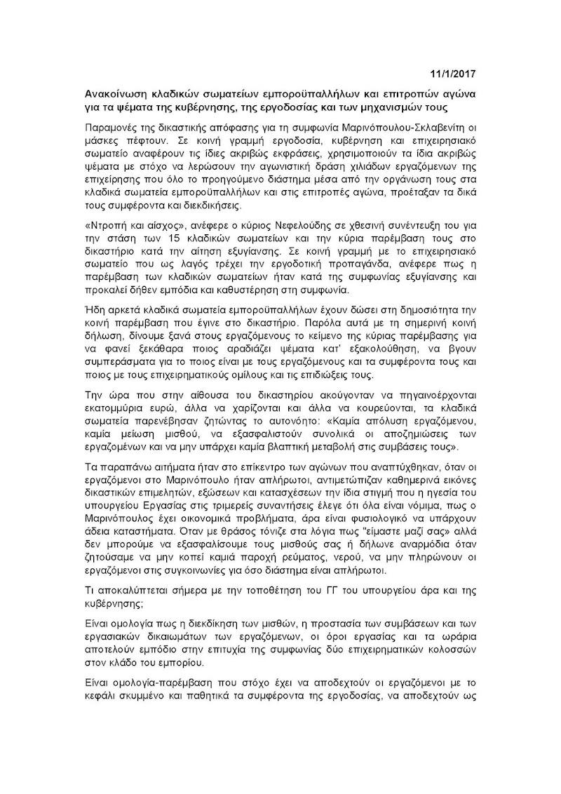Ανακοίνωση των κλαδικών σωματείων εμποροϋπαλλήλων για τη συνέντευξη Νεφελούδη και τις εξελίξεις στον Μαρινόπουλο