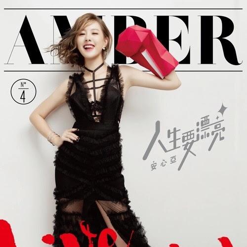 [Album] 人生要漂亮 - 安心亞 Amber An