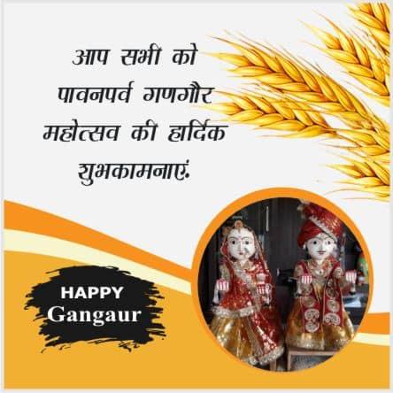 Happy Gangaur Wishes