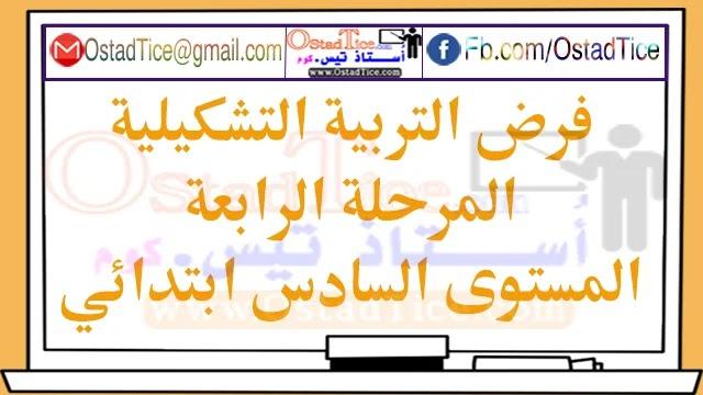 فرض في التربية الاسلامية المرحلة الرابعة المستوى السادس