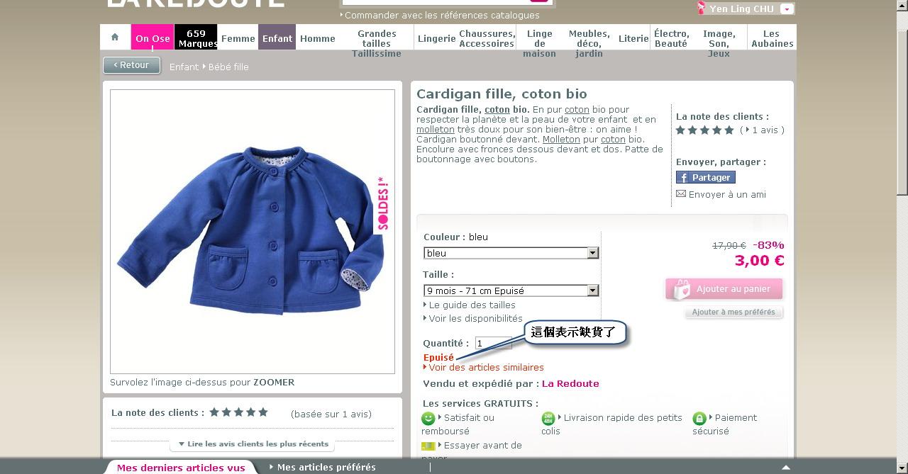 主婦日誌- Nidia's Shopping Note: 好康分享~法國 la redoute 大折扣網購教學文-敗家瞎拼篇