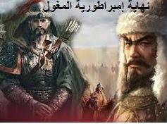 إمبراطورية المغول ونهاية هولاكو خان