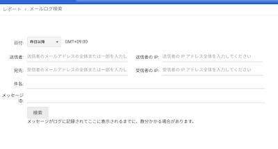 【Apps調査隊】Gmail迷惑メール対策について調査せよ。