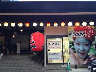 izukogen onsen