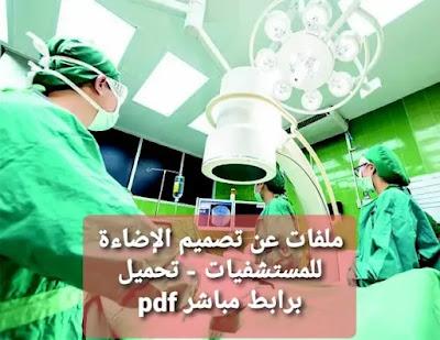 تحميل ملفات عن تصميم الإنارة في المستشفيات