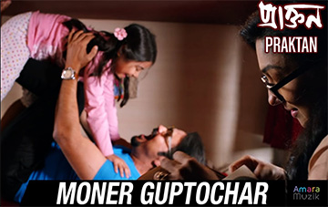 Moner Guptochar (মনের গুপ্তচর) Bengali Song Lyrics and Video - Praktan || Prosenjit Chatterjee, Rituparna Sengupta || Anindya Chatterjee