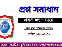প্রশ্ন সমাধান: প্রবাসী কল্যাণ ব্যাংক অফিসার (ক্যাশ) পদের (Exam: 25/09/2021) PDF Download