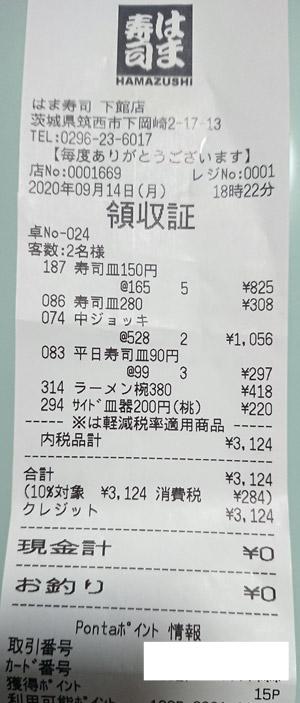 はま寿司 下館店 2020/9/14 飲食のレシート