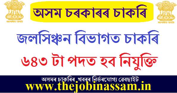 Irrigation Department, Assam Recruitment 2019: Apply Online For 643 Posts