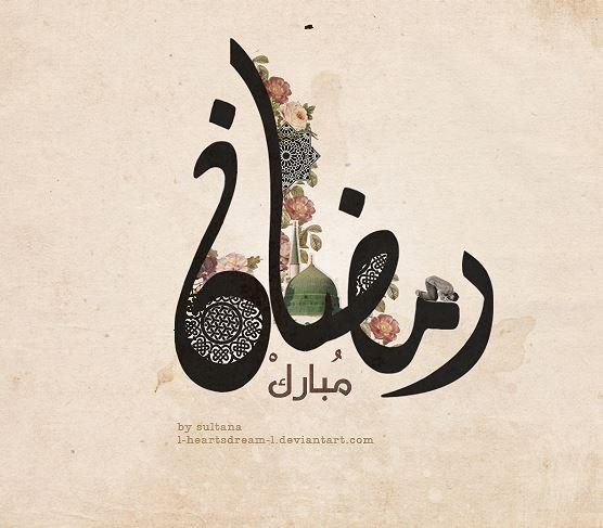 دعاء اليوم الثاني والعشرين 22 من شهر رمضان الكريم الموافق 7/6/2018 وما له من فوائد