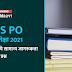 IBPS PO मेंस परीक्षा 2021 में पूछे गये सामान्य जागरूकता के प्रश्न (GA Questions Asked in IBPS PO Mains 2021?)   with Solutions
