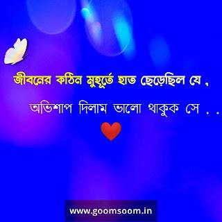 whats app status in bengali