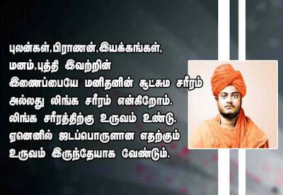 swami vivekananda inspirational quotes in tamil