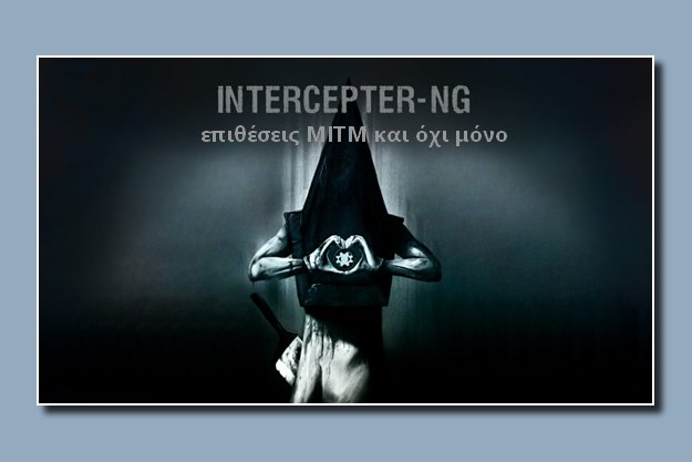 «Intercepter-NG» - Ένα εργαλείο για επιθέσεις MITM και όχι μόνο