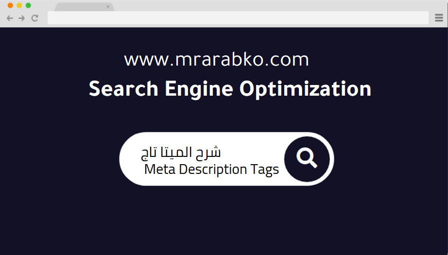 شرح الميتا تاج -  Meta Description Tags