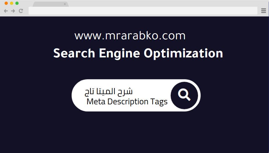 شرح الميتا تاج -  Meta Description Tags