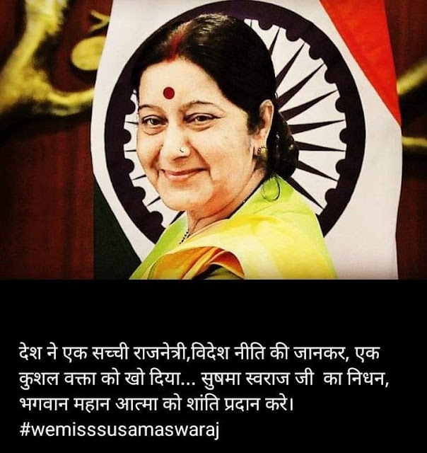 https://www.technologymagan.com/2019/08/sushma-swaraj-died-at-age-of-67.html