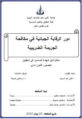 مذكرة ماستر: دور الرقابة الجبائية في مكافحة الجريمة الضريبية PDF