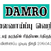 Vacancy In Damro   Post Of - Human Resources Assistants