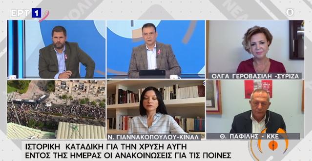 Όλγα Γεροβασίλη: Οι όψιμοι «πρωτεργάτες» της δίωξης του φασισμού στη χώρα οφείλουν πρώτα μία συγγνώμη. Σεμνή. Στους πολίτες…
