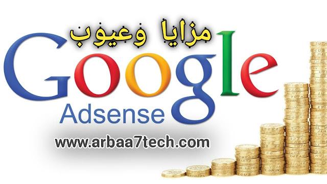 مزايا وعيوب جوجل ادسنس  | الربح من جوجل ادسنس Google adsense