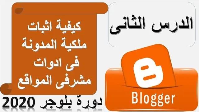 طريقة اثبات ملكية المدونة | ادوات مشرفي المواقع | دورة بلوجر2020