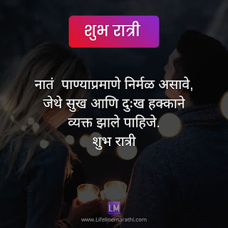 good night messages in marathi, good night marathi message, good night quotes in marathi, शुभ रात्री शुभेच्छा मराठी,good night sms in marathi with images