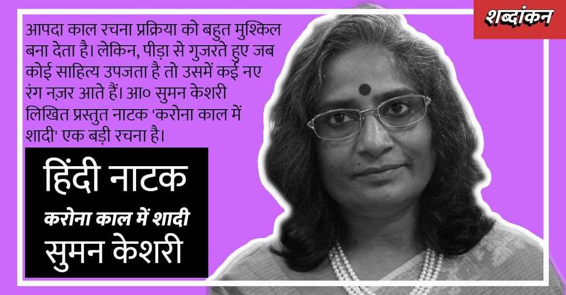 हिंदी नाटक — करोना काल में शादी — सुमन केशरी