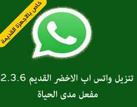 واتس اب الاخضر القديم، واتساب للاجهزة القديمة، واتس اب للهواتف الضعيفة اصدار اندرويد قديم مدى الحياة Whatsapp Old Version