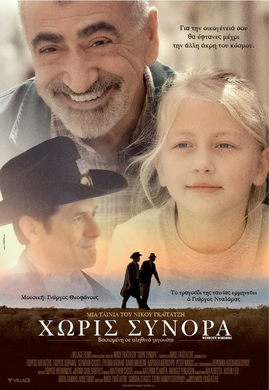 Without Borders - Χωρίς σύνορα (2011) ταινιες online seires oipeirates greek subs