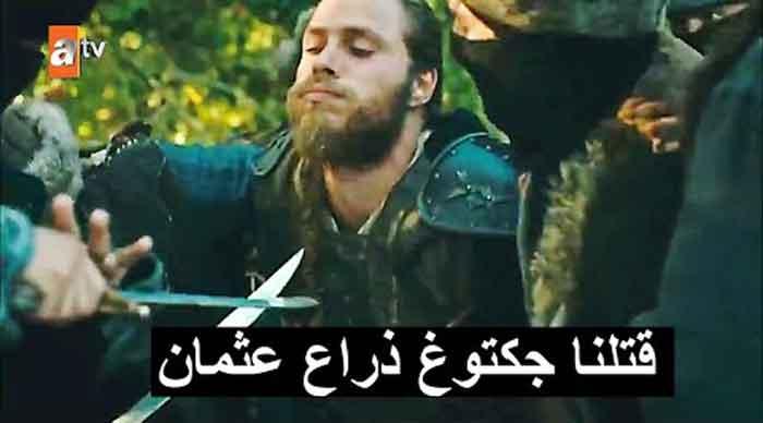 نهاية جكتوغ الصادمة اعلان الموسم الثالث عثمان المؤسس الحلقة 65 والأولى