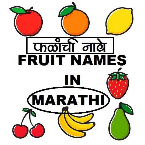 फळांची नावे, List of fruits name in Marathi