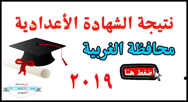 نتيجة الشهادة الاعدادية محافظة الغربية الترم الثاني 2019