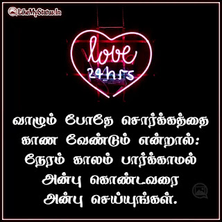 Anbu Kavithai Image