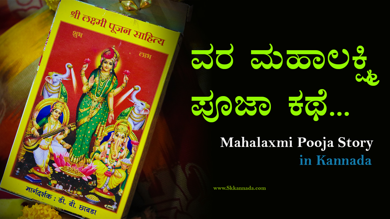 ವರ ಮಹಾಲಕ್ಷ್ಮಿ ಪೂಜಾ ಕಥೆ - ವರ ಮಹಾಲಕ್ಷ್ಮೀ ವೃತ ಕಥೆ - Mahalaxmi Pooja Story in Kannada