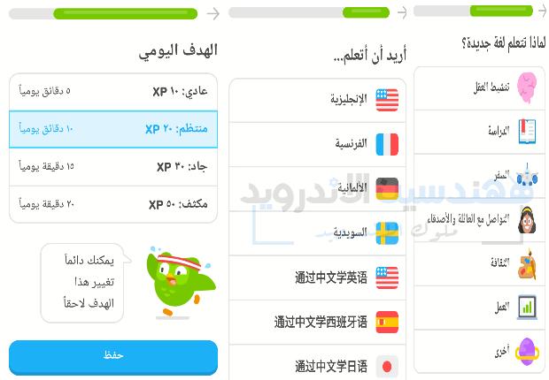 تحميل تطبيق دوولينجو لتعلم اللغات